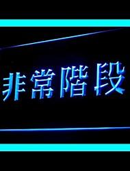Чрезвычайная Лестницы Реклама светодиодные Вход