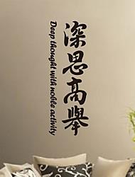stickers muraux stickers muraux, calligraphie pensée profonde avec une activité noble muraux PVC autocollants