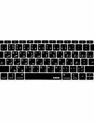 XSKN Arabic Language Silicone Keyboard Skin Cover for Macbook 12'' US Version