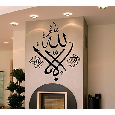wall stickers wall decals arabic calligraphy art pvc wall arabic wall sticker vinyl islamic decor alphabets best